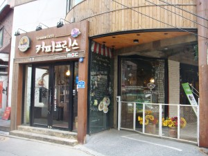 coffe prince cafe 1